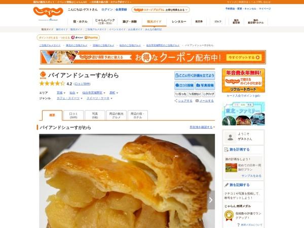 http://www.jalan.net/gourmet/grm_guide000000169506/