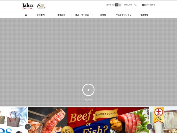 Screenshot of www.jalux.com