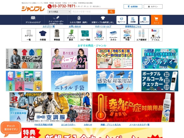 Screenshot of www.jamble.co.jp