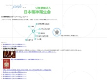 Screenshot of www.jamh.gr.jp