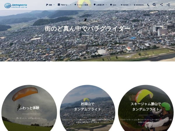 Screenshot of www.jamsports.jp