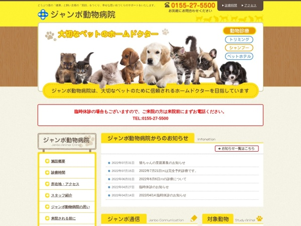 Screenshot of www.janbo-animal.com