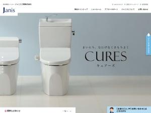 http://www.janis-kogyo.co.jp/