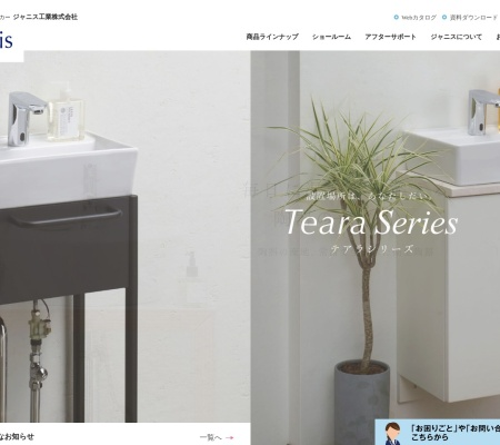 Screenshot of www.janis-kogyo.co.jp