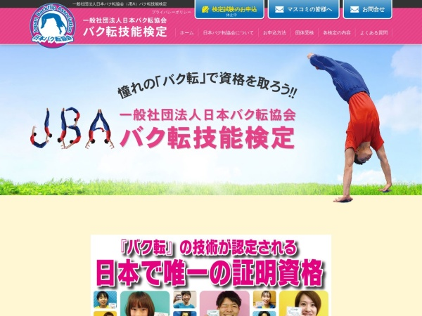 http://www.japan-bakuten.or.jp/