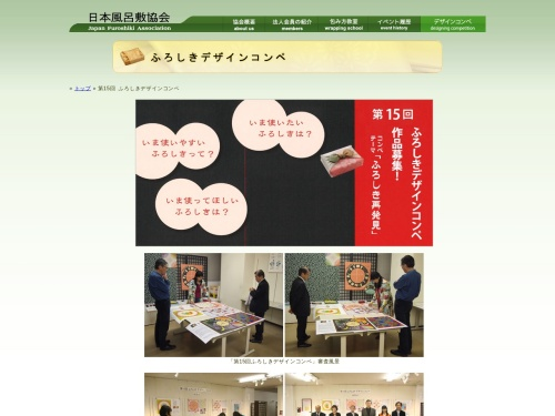 Screenshot of www.japan-furoshiki.jp