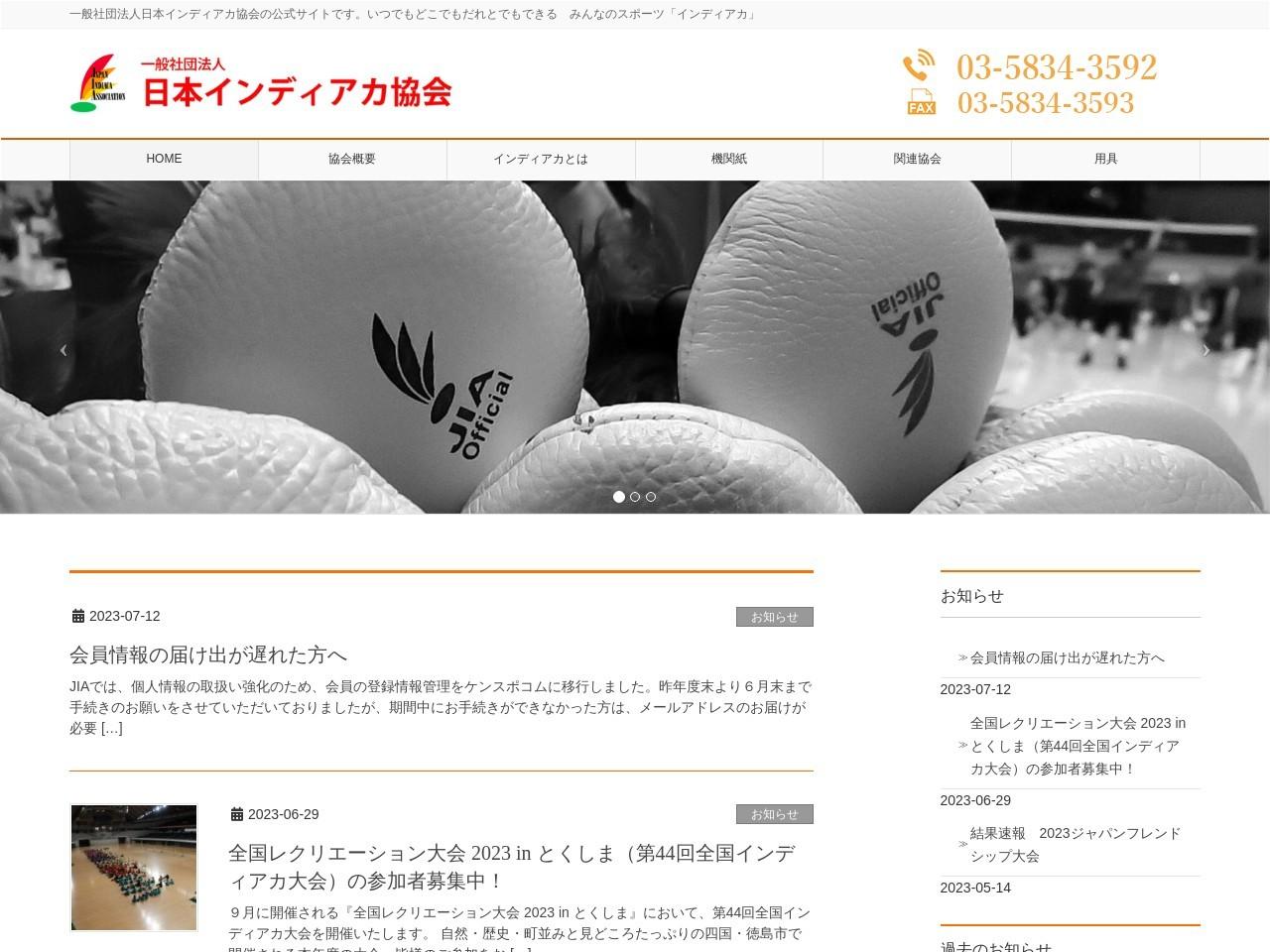 日本インディアカ協会