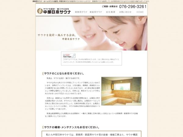 http://www.japan-sauna.com/