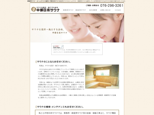 Screenshot of www.japan-sauna.com