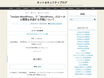 http://www.japan-secure.com/entry/how_to_create_a_wordpress_of_the_local_environment_with_windows_os.html