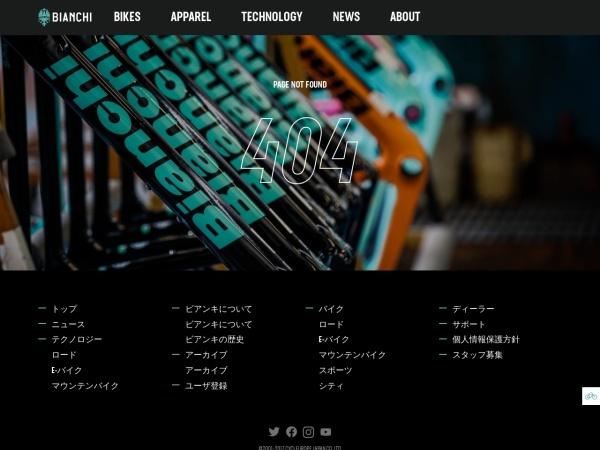 Screenshot of www.japan.bianchi.com