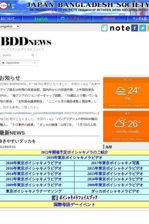 Screenshot of www.japanbangladesh.com