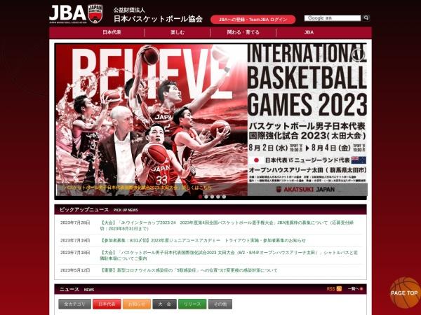 Screenshot of www.japanbasketball.jp