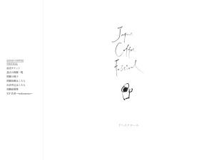 http://www.japancoffeefestival.com