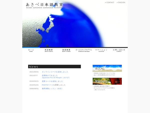 Screenshot of www.japanese-language.jp