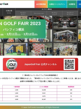 Screenshot of www.japangolffair.com