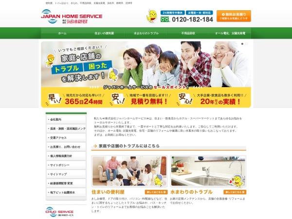 Screenshot of www.japanhomeservice.com