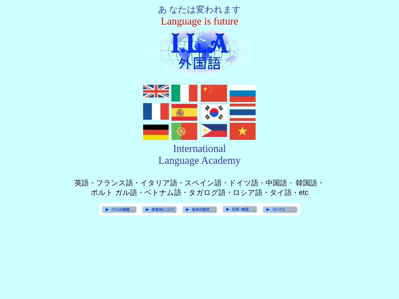 ILA外国語