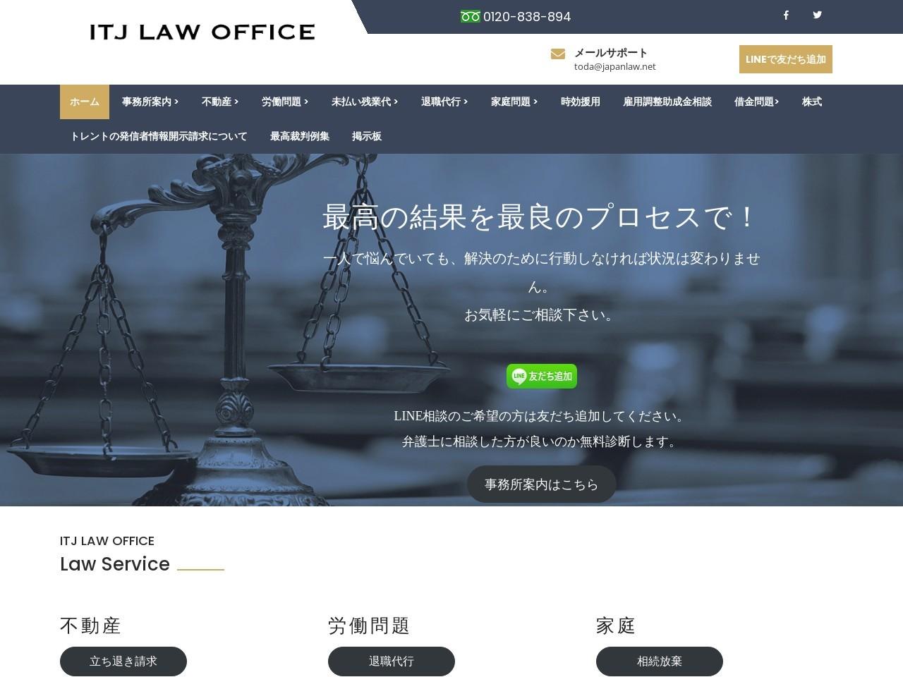 ITJ法律事務所(弁護士法人)