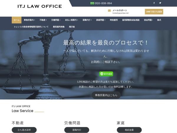 Screenshot of www.japanlaw.net