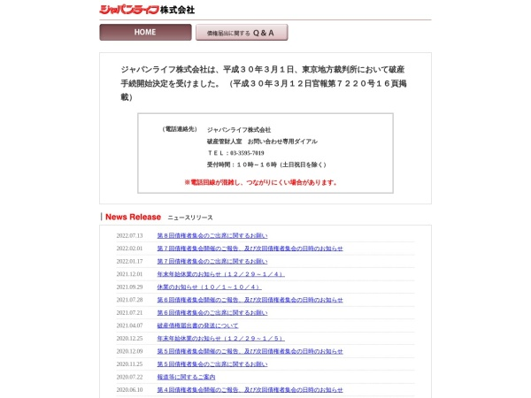 Screenshot of www.japanlife-net.co.jp