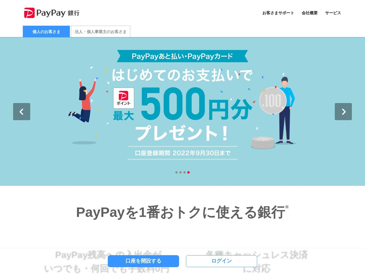 http://www.japannetbank.co.jp/service/payment/cardless/