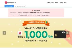 Screenshot of www.japannetbank.co.jp