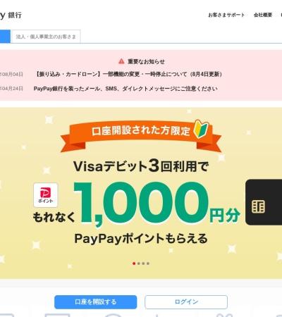 http://www.japannetbank.co.jp/