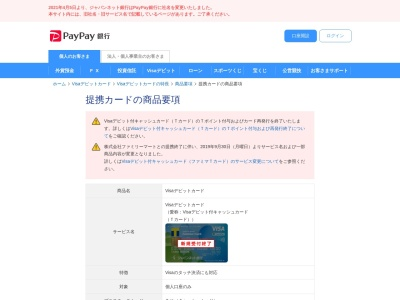 http://www.japannetbank.co.jp/ftcard/debit/index.html