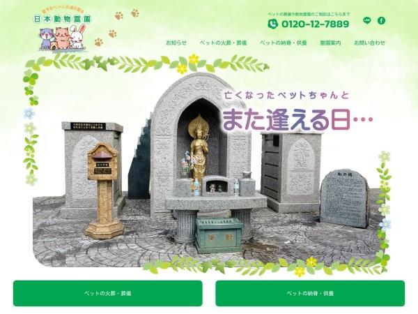 Screenshot of www.japanpet.net