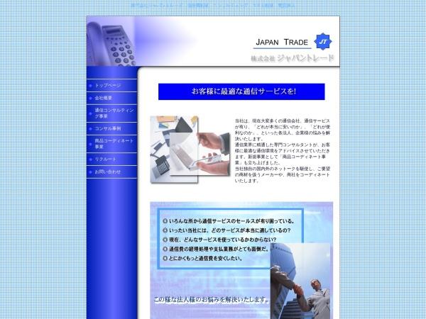 http://www.japantrade.co.jp/
