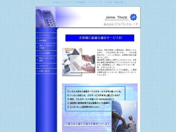 Screenshot of www.japantrade.co.jp