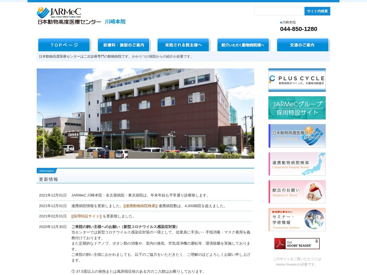 Screenshot of www.jarmec.jp