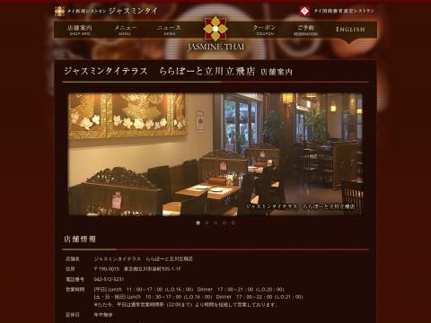 http://www.jasmine-thai.co.jp/about/tachikawa.html
