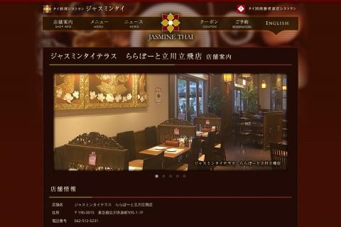 Screenshot of www.jasmine-thai.co.jp