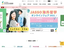 Screenshot of www.jasso.go.jp
