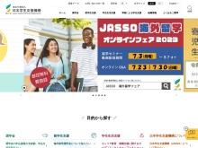 Screenshot of www.jasso.go.jp