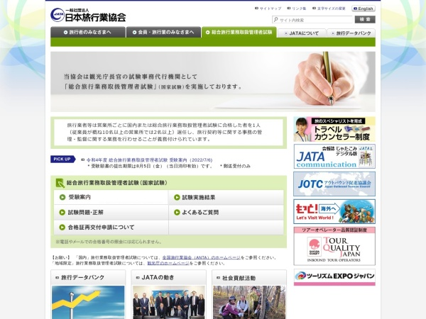 http://www.jata-net.or.jp/seminar/