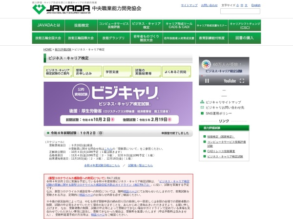 http://www.javada.or.jp/jigyou/gino/business/