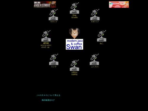 http://www.jazzswan.sakura.ne.jp/