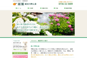 Screenshot of www.jba-e.com
