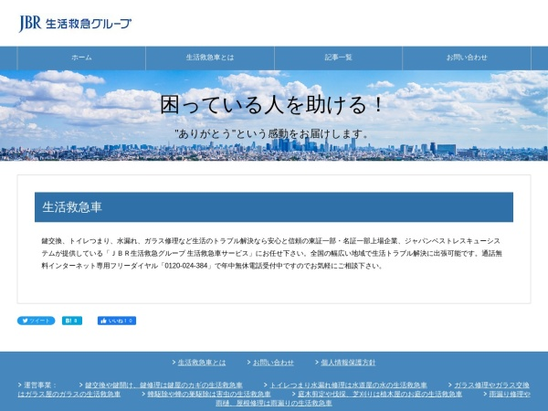 Screenshot of www.jbr.ne.jp