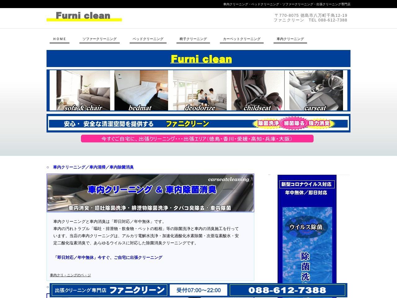 徳島のソファー・ベッドクリーニング専門店「ファニクリーン」