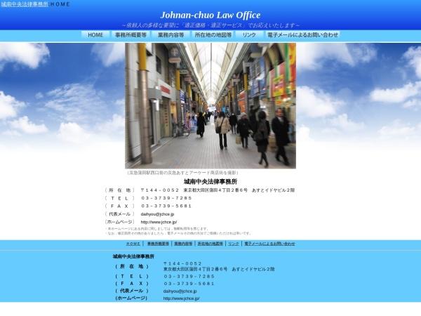 Screenshot of www.jchce.jp