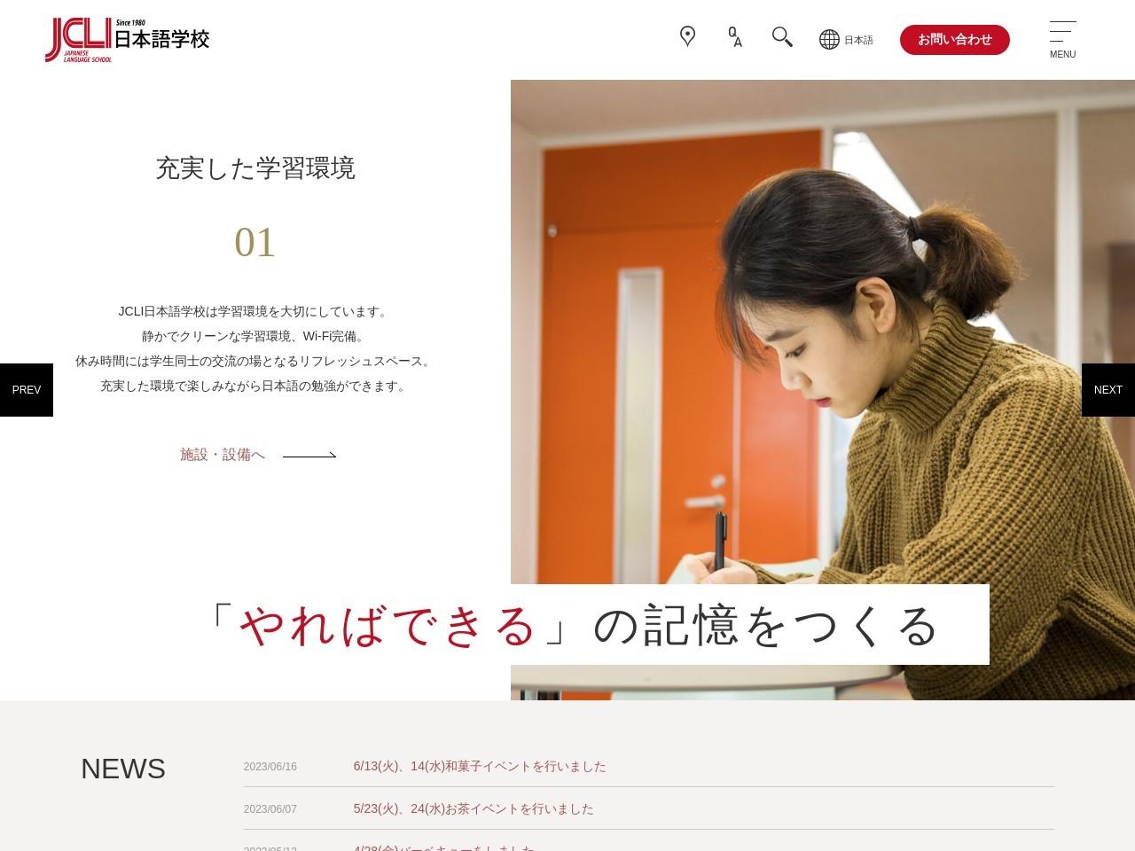 JCLI日本語学校
