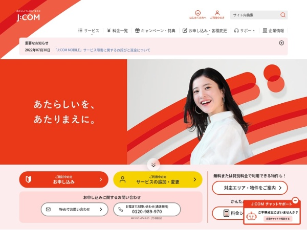 Screenshot of www.jcom.co.jp