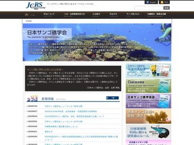 http://www.jcrs.jp/