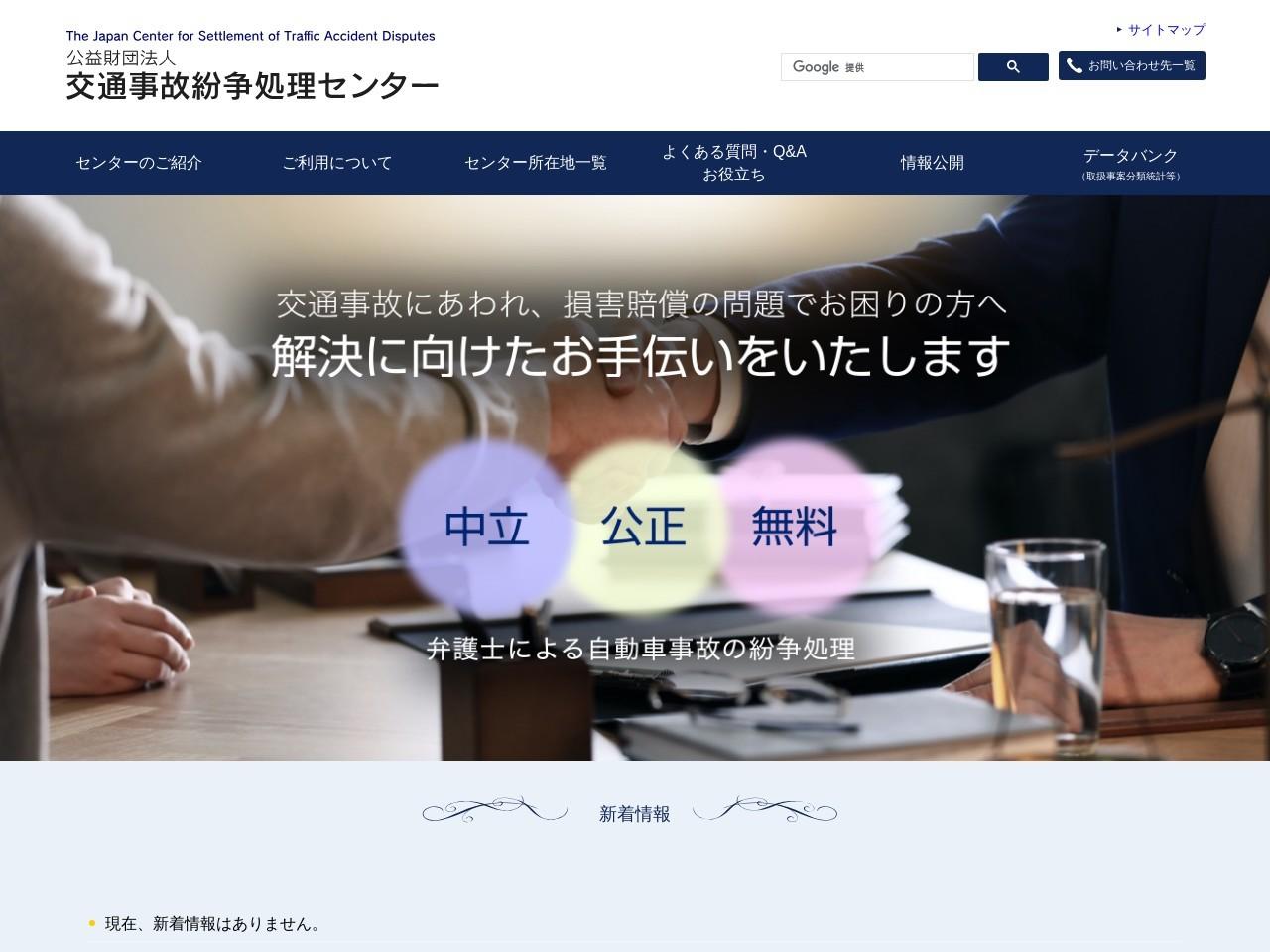 http://www.jcstad.or.jp/index.htm