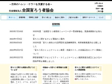 Screenshot of www.jdba.or.jp
