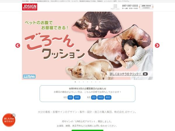 Screenshot of www.jdsign.net